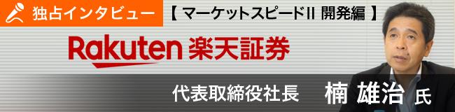 楽天証券代表取締役社長